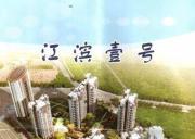 商州区商州区商洛江滨壹号楼盘新房真实图片
