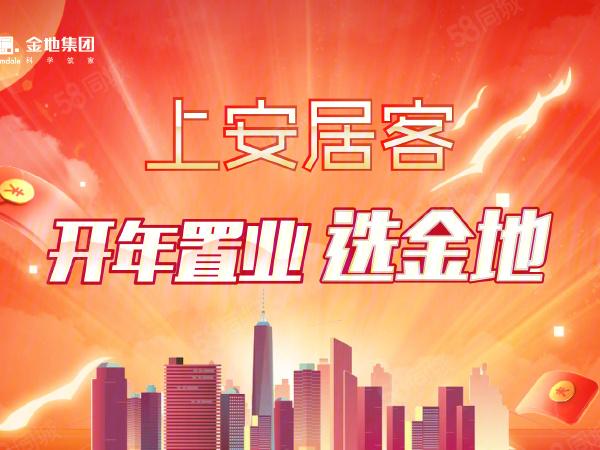金地北京特价好房楼盘建筑物外景