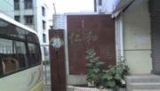钢城区钢城区仁和花园楼盘新房真实图片