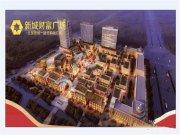莱城区莱城区新城财富广场楼盘新房真实图片