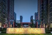 北京周边燕郊港中旅·海泉湾楼盘新房真实图片