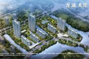 瓯海南湖龙湖天钜楼盘新房真实图片