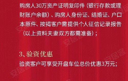 钱江彩虹府首次验资于8月13日开始办理