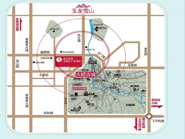 丽江和悦华美达广场酒店楼盘区位规划