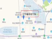 深圳南山西丽大学城希创空间