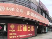 上海浦东周康中邦金座