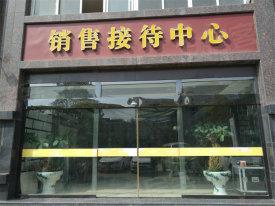 温泉泰鹤城